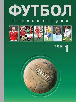 cover image of Футбол. Энциклопедия. Том 1