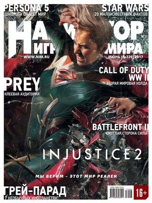 cover image of Навигатор игрового мира №06/2017