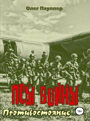 cover image of Псы войны. Противостояние