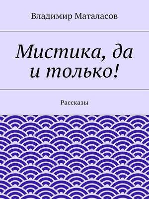 cover image of Мистика, да итолько!