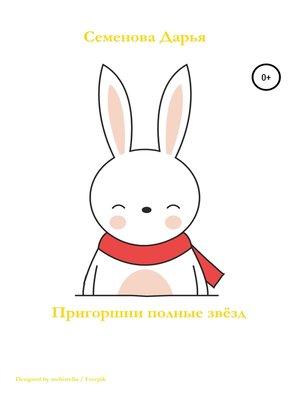 cover image of Пригоршни, полные звёзд