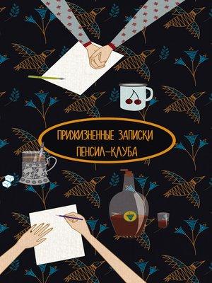 cover image of Прижизненные записки Пенсил-клуба (сборник)