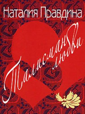 cover image of Талисман любви