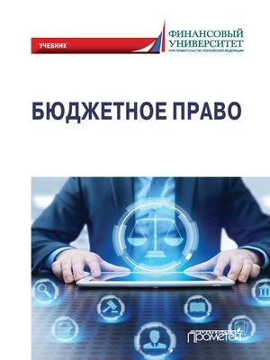 cover image of Бюджетное право