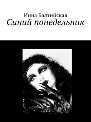 cover image of Синий понедельник