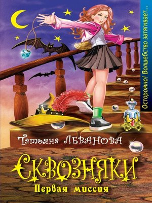 cover image of Первая миссия