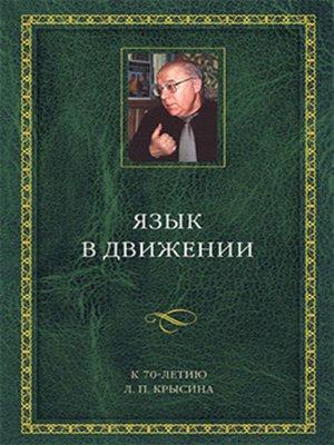 cover image of Язык в движении. К 70-летию Л.П.Крысина