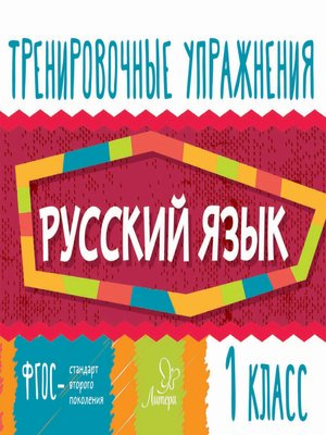 cover image of Русский язык. 1 класс