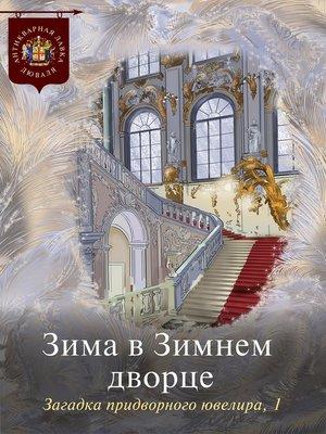cover image of Зима в Зимнем дворце. Загадка придворного ювелира. Часть 1