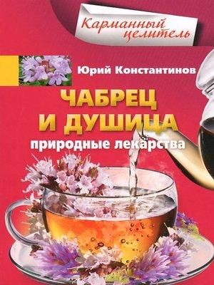 cover image of Чабрец и душица. Природные лекарства