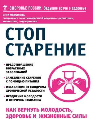 cover image of Стоп старение. Как вернуть молодость, здоровье и жизненные силы