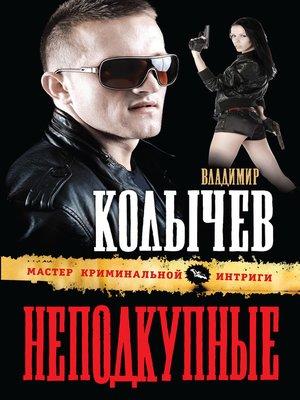 cover image of Неподкупные