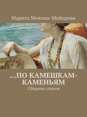 cover image of ...по камешкам-каменьям. Сборник стихов