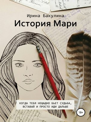 cover image of История Мари