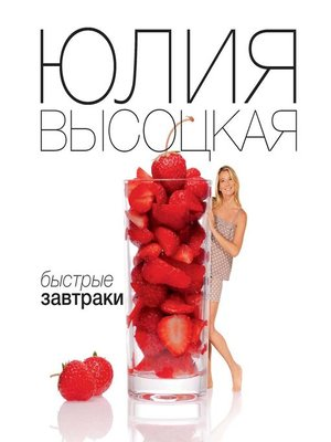 cover image of Быстрые завтраки