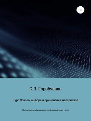 cover image of Курс «Основы выбора и применения материалов для трубопроводной арматуры»