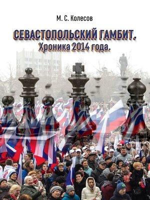 cover image of Севастопольский гамбит. Хроника 2014года