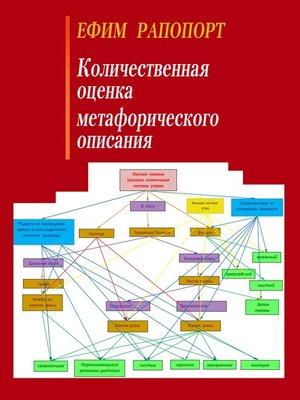 cover image of Количественная оценка метафорического описания