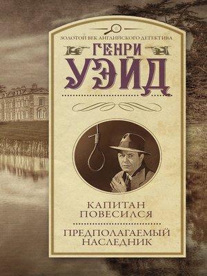 cover image of Капитан повесился! Предполагаемый наследник
