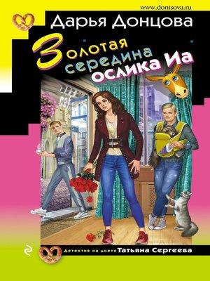 cover image of Золотая середина ослика Иа