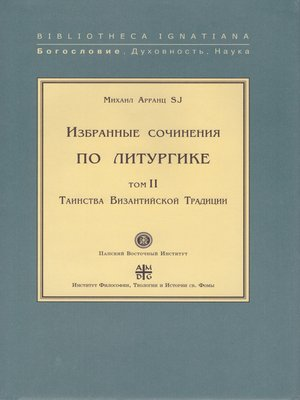 cover image of Избранные сочинения по литургике. Том II. Таинства Византийской Традиции