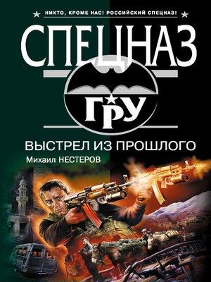 cover image of Выстрел из прошлого