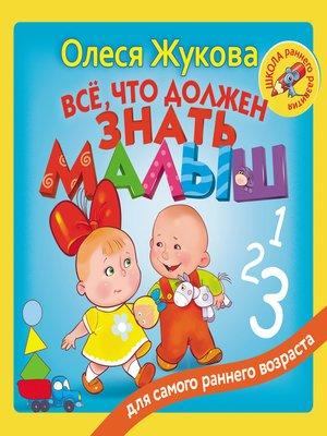 cover image of Всё, что должен знать малыш