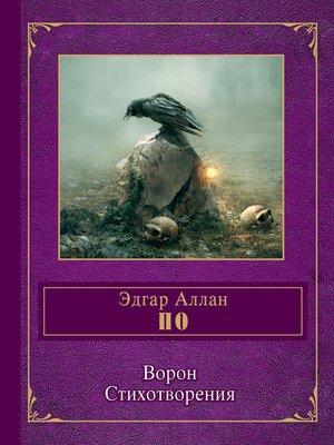 cover image of Ворон