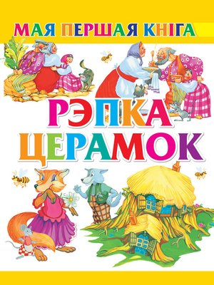 cover image of Рэпка. Церамок