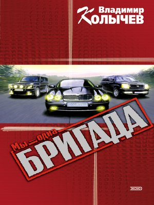 cover image of Мы – одна бригада
