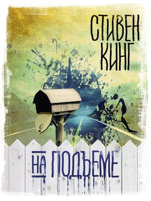 cover image of На подъеме