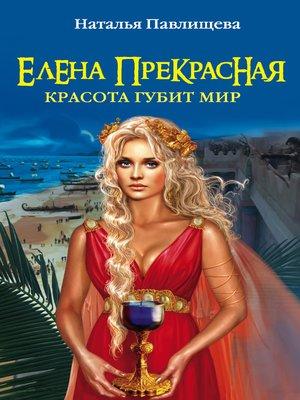 cover image of Елена Прекрасная. Красота губит мир