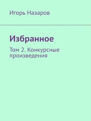 cover image of Собрание сочинений. Том3. Конкурсные произведения