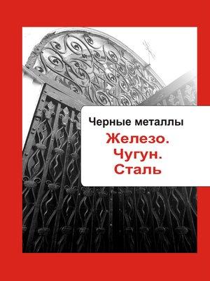 cover image of Художественная обработка металла. Черные металлы. Железо. Чугун. Сталь