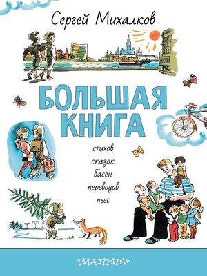 cover image of БОЛЬШАЯ КНИГА стихов, сказок, басен, переводов, пьес