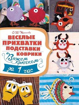 cover image of Веселые прихватки, подставки, коврики. Вяжем крючком за 1 час