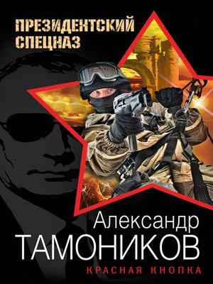 cover image of Красная кнопка