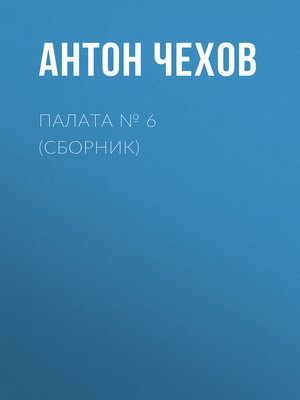 cover image of Палата № 6 (Сборник)
