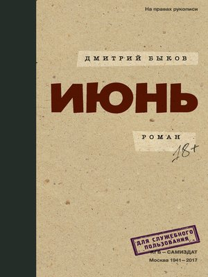 cover image of Июнь