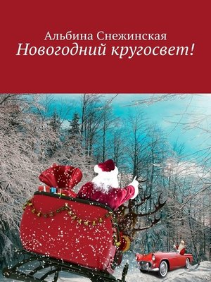 cover image of Новогодний кругосвет!