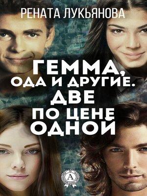 cover image of Гемма, ода и другие. Две по цене одной