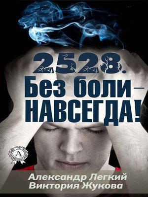 cover image of 2528. Без боли – НАВСЕГДА