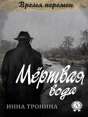 cover image of Мёртвая вода