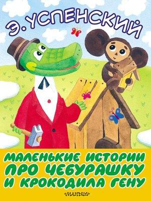 cover image of Маленькие истории про Чебурашку и крокодила Гену