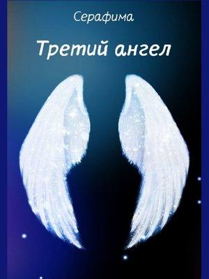 cover image of Третий ангел