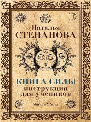 cover image of Книга Силы. Инструкция для учеников