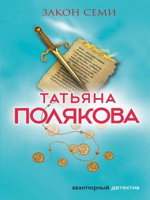 cover image of Закон семи