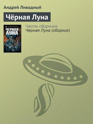 cover image of Чёрная Луна