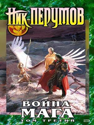 cover image of Война мага. Том 3