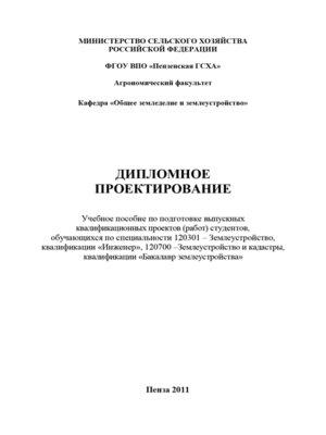 cover image of Дипломное проектирование